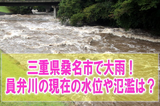 員弁川(三重県桑名市)の現在の水位と氾濫状況をライブカメラからリアルタイムで確認