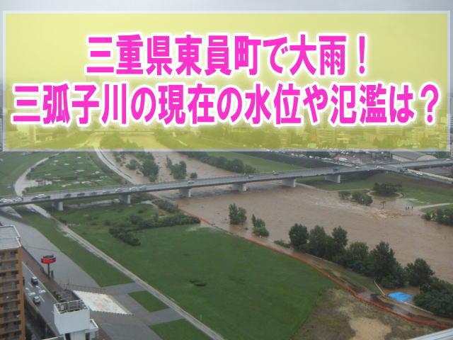 三弧子川(三重県東員町)の現在の水位と氾濫状況をライブカメラからリアルタイムで確認