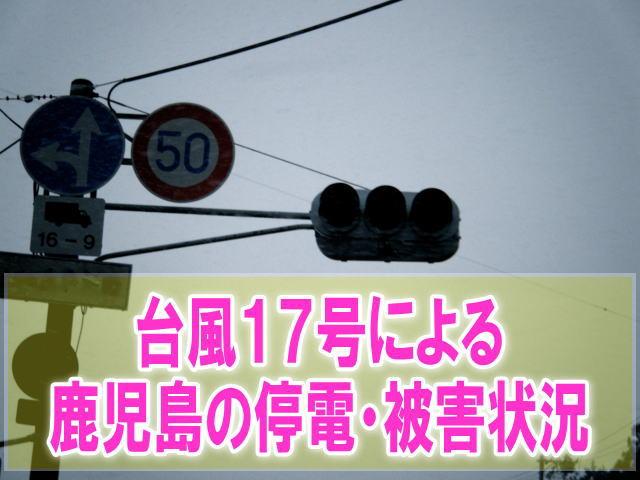 台風17号2019鹿児島、奄美の停電、被害状況は?復旧はいつ?ラジオと避難場所