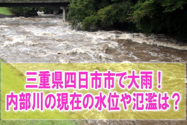 内部川(三重県四日市市)の現在の水位と氾濫状況をライブカメラからリアルタイム確認