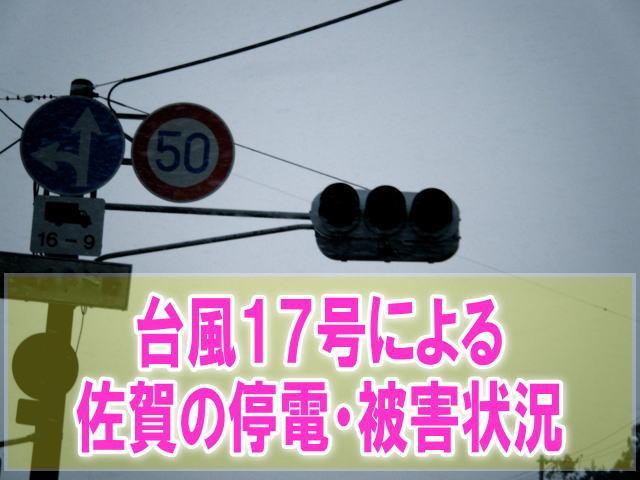 台風17号2019佐賀の停電、被害状況は?復旧はいつ?ラジオと避難場所