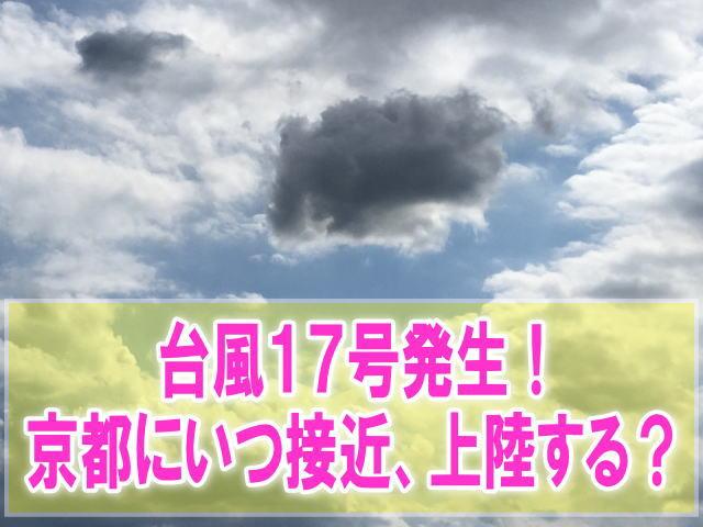 台風17号2019京都(関西)にいつ上陸?影響と現在地を最新進路予想から確認