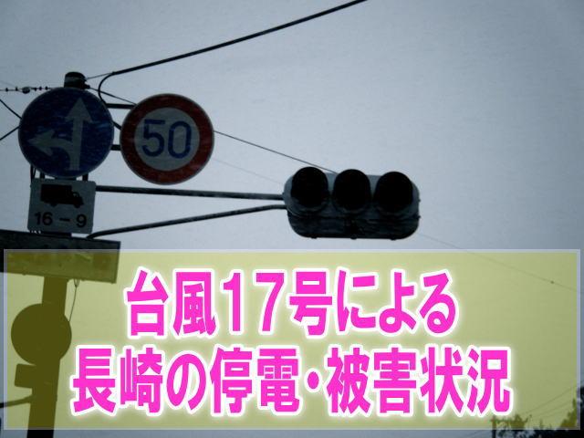 台風17号2019長崎、五島、対馬の停電、被害状況と復旧はいつ?ラジオと避難場所