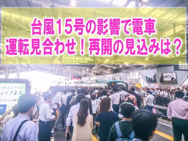 東京・横浜の在来線再開は何時から?台風15号の影響で始発から運転見合わせ、運休続出