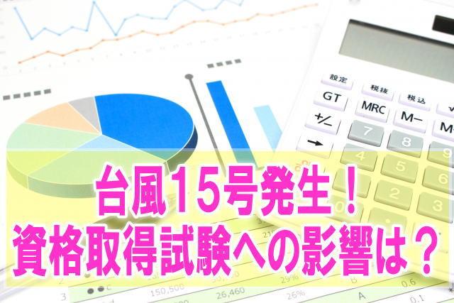 資格取得試験(2019年9月8日)は台風15号で中止?受験可?影響と電車運休情報