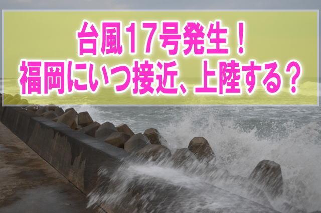 台風17号2019福岡(九州)にいつ上陸?影響と現在地を最新進路予想から確認