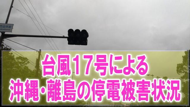 台風17号2019沖縄、宮古島の停電、被害状況は?復旧はいつ?ラジオと避難場所