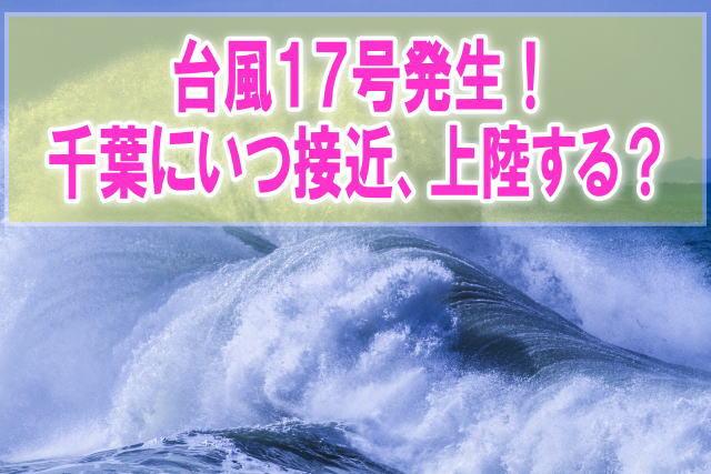 台風17号2019千葉(関東)にいつ上陸?影響と現在地を最新進路予想から確認