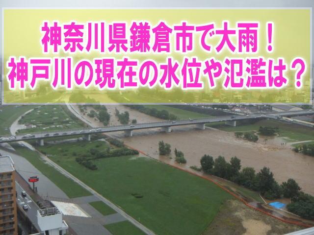 神戸川(神奈川県鎌倉市)の現在の水位と氾濫状況をライブカメラからリアルタイム確認