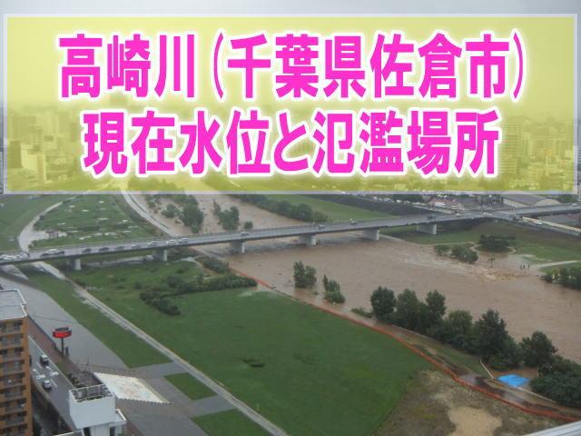 高崎川(千葉県佐倉市)の氾濫場所や現在水位をライブカメラ確認とハザードマップ、避難所