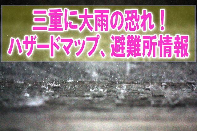 台風20号で三重に大雨!ハザードマップや避難所と氾濫場所、浸水をライブカメラ確認