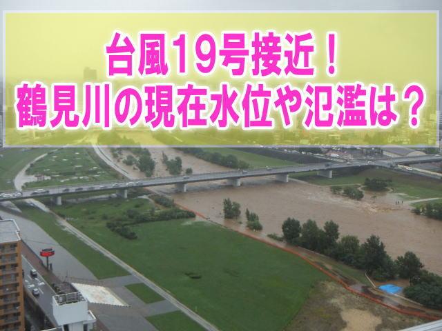 鶴見川の現在水位や氾濫、洪水状況をライブカメラ確認とハザードマップ、避難所情報