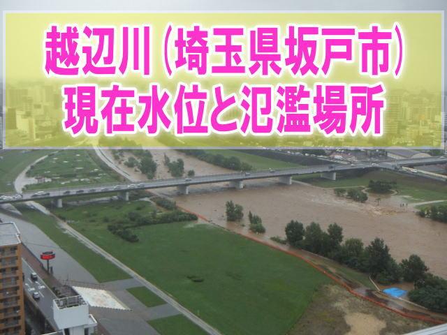 越辺川(埼玉県坂戸市)の氾濫場所や現在水位をライブカメラ確認とハザードマップ、避難所