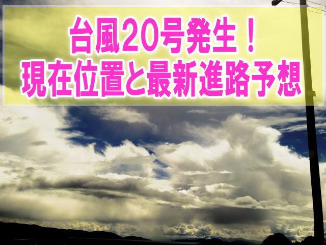 台風20号2019沖縄、石垣島、宮古島、久米島にいつ上陸?現在地と最新進路予想から確認