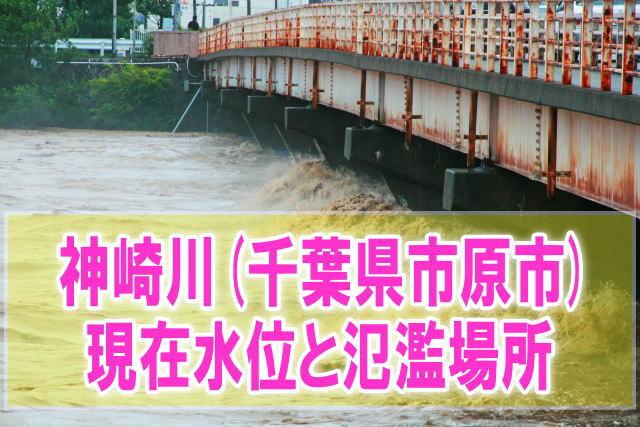 神崎川(千葉県市原市)の氾濫場所や現在水位をライブカメラ確認とハザードマップ、避難所