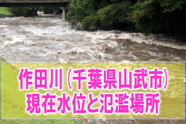 作田川(千葉県山武市)の氾濫場所や現在水位をライブカメラ確認とハザードマップ、避難所