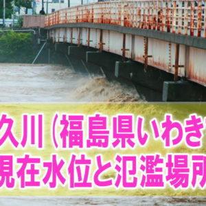 大久川(福島県いわき市)の氾濫場所や現在水位をライブカメラ確認とハザードマップ、避難所