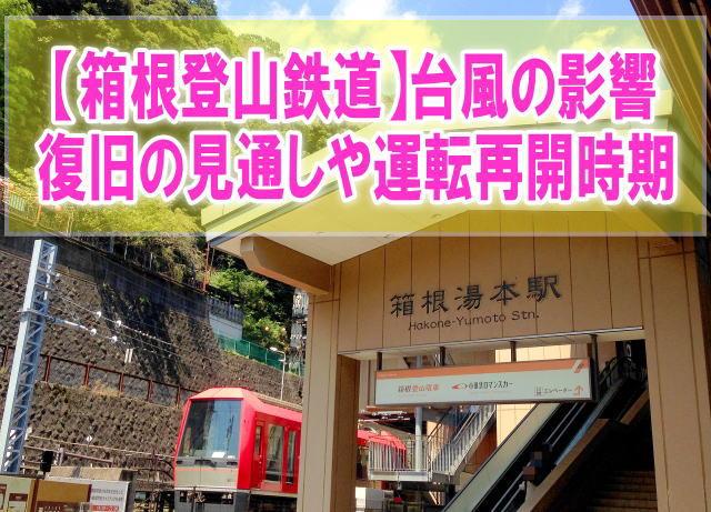 箱根登山鉄道の復旧や運転再開時期はいつ?現在の運転状況と台風19号被害まとめ