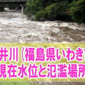 夏井川(福島県いわき市)の氾濫場所や現在水位をライブカメラ確認とハザードマップ、避難所