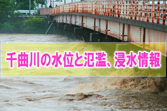 千曲川の氾濫場所や現在水位をライブカメラ確認とハザードマップ、避難所情報