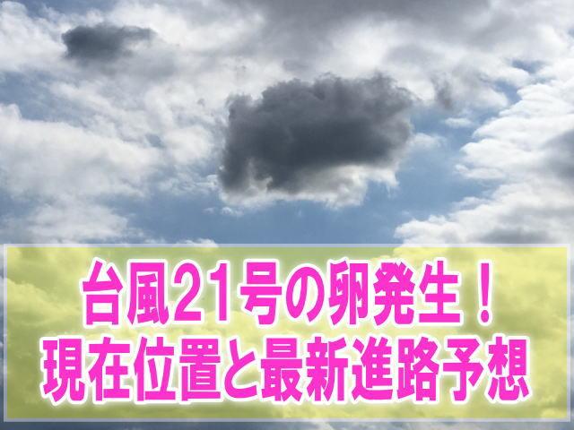 台風21号の卵2019発生!東京、大阪にいつ上陸で影響は?現在地と最新進路予想
