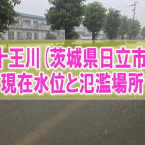 十王川(茨城県日立市)の氾濫場所や現在水位をライブカメラ確認とハザードマップ、避難所