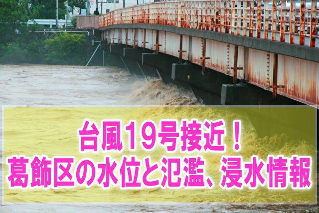 葛飾区の現在水位や氾濫、浸水、高潮被害をライブカメラ確認とハザードマップ情報