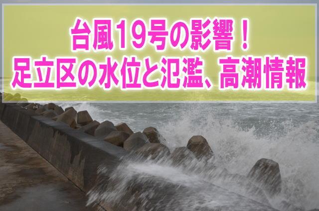 足立区(綾瀬川)の現在水位や氾濫、浸水、高潮被害をライブカメラ確認とハザードマップ