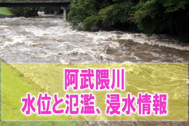 阿武隈川の氾濫場所や現在水位をライブカメラ確認とハザードマップ、避難所情報
