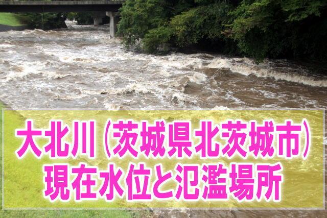 大北川(花園川)の氾濫場所や現在水位をライブカメラ確認とハザードマップ、避難所