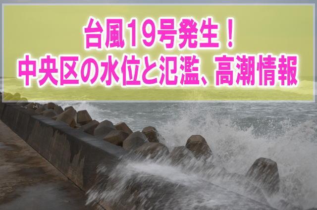 中央区の現在水位や氾濫状況、高潮被害をライブカメラ確認とハザードマップ情報
