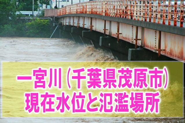 一宮川(千葉県茂原市)の氾濫場所や現在水位をライブカメラ確認とハザードマップ、避難所